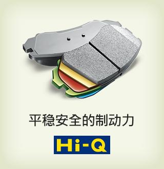 平稳安全的制动力,Hi-Q
