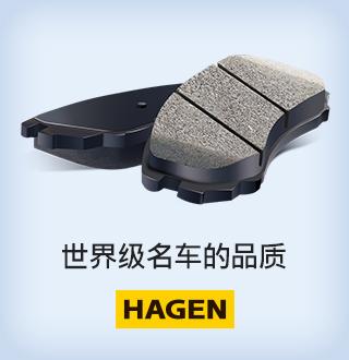 世界级名车的品质,HAGEN