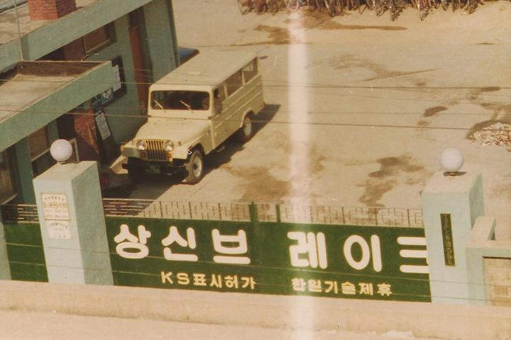 1975 ~ 1990년대 연혁 이미지
