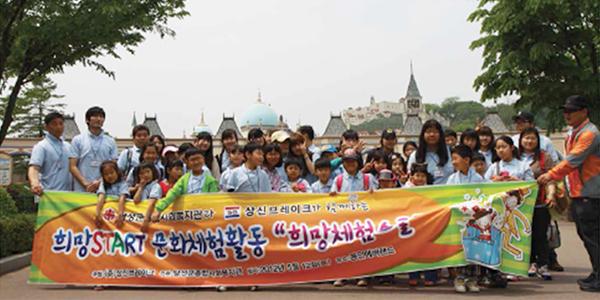 아동문화체험 - 희망체험스쿨 이미지