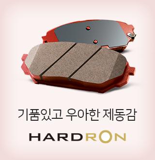 HARDRON