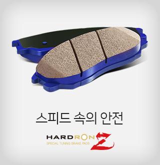 HARDRON Z